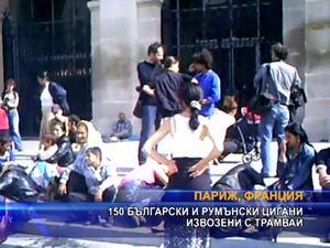 150 български и румънски цигани извозени с трамваи