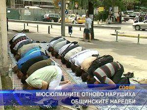 Мюсюманите отново нарушиха общинските наредби