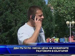 Два пъти по-ниска цена на мобилните разговори в България