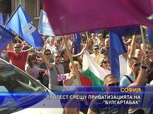 "Протест срещу приватизацията на ""Булгартабак"""