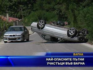 Най-опасните пътни участъци във Варна