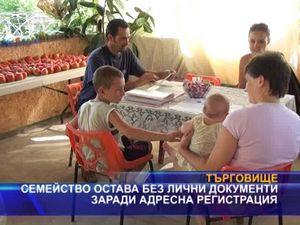 Семейство остава без лични документи заради адресна регистрация
