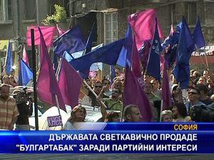 """Булгартабак"" бе продаден светкавично заради партийни интереси"