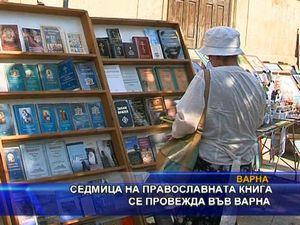 Седмица на православната книга се провежда във Варна