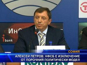 Алексей Петров: НФСБ е изключение от порочния политически модел