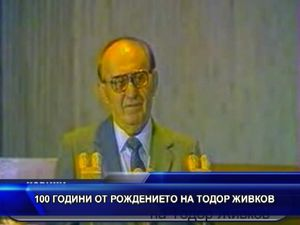 100 години от рождението на Тодор Живков