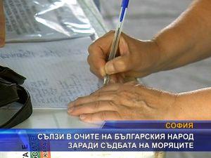 Сълзи в очите на българския народ заради положението на моряците ☦