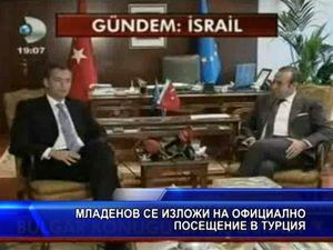 Младенов се изложи на официално посещение в Турция