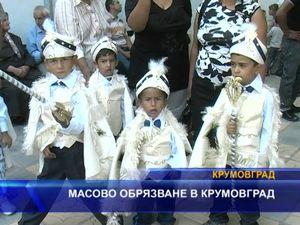 Масово обрязване в Крумовград
