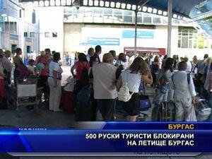 500 руски туристи блокирани на летище Бургас