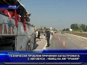 """Технически проблем причинил катастрофата с автобуса на АМ """"Тракия"""""""