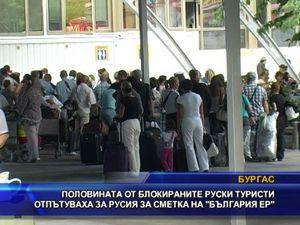 """Руски туристи отпътуваха за сметка на """"България Еър"""""""