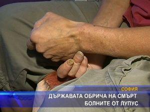 Властта обрича на смърт болните от лупус