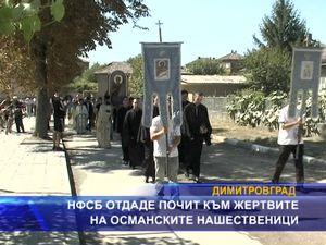 НФСБ почете жертвите на османските нашественици