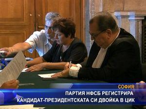 НФСБ регистрира кандидат-президентска двойка в ЦИК