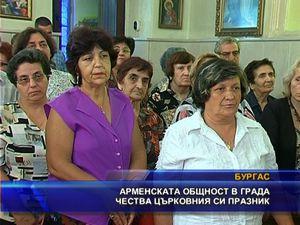 Арменската общност в Бургас чества църковния празник