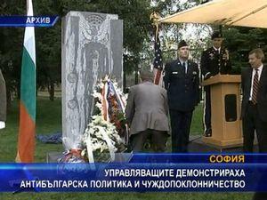 Управници демонстрираха антибългарска политика и чуждопоклонничество