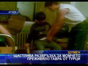 Щастлива развръзка за момчето преживяло гавра от турци