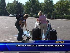 Сагата с руските туристи продължава