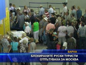 Блокираните руски туристи отпътуваха за Москва