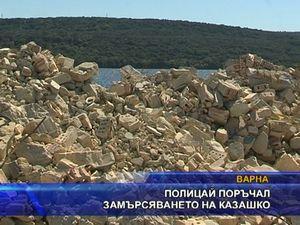Полицай поръчал замърсяването на Казашко