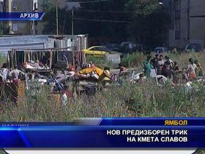 Нов предизборен трик на кмета Славов