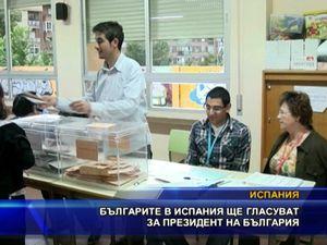 Българите в Испания ще гласуват за президент на България