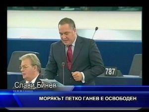Морякът Петко Ганев е освободен