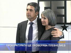 Прокуратурата ще проверява Плевнелиев