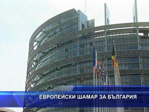 Европейски шамар за България