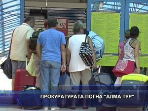 """Прокуратурата погна """"Алма тур"""""""