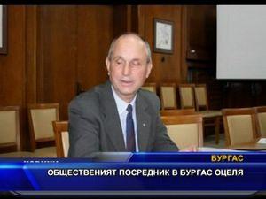 Общественият посредник в Бургас оцеля