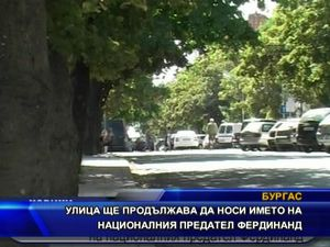Улица продължава да носи името на националния предател Фердинант