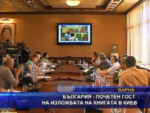 България - почетен гост на изложбата на книгата в Киев