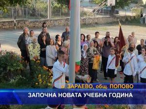 Започна новата учебна година в село Зараево