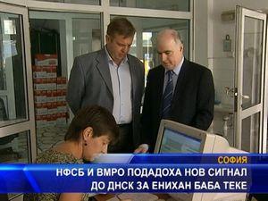 НФСБ и ВМРО подадоха нов сигнал до ДНСК за Енихан баба теке