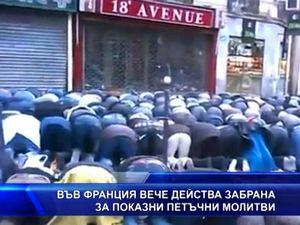 Във Франция вече действа забрана за показни петъчни молитви