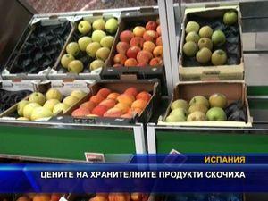 Цените на хранителните продукти в Испания скочиха
