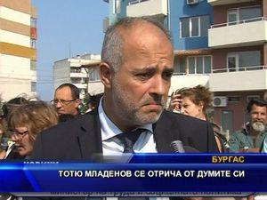 Тотю Младенов се отрича от думите си