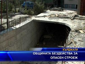 Общината бездейства за опасен строеж