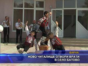 Ново читалище отвори врати в село Батово