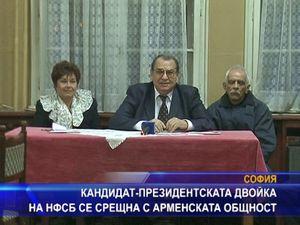 Кандидат-президентската двойка на НФСБ се срещна с арменската общност