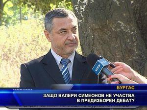Защо Валери Симеонов не участва в предизборен дебат