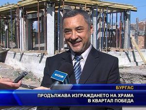 """Продължава изграждането на православния храм в квартал """"Победа"""""""