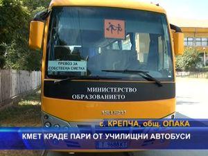 Кмет краде от парите за училищните автобуси