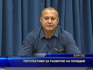 Перспективи за развитие на Пловдив