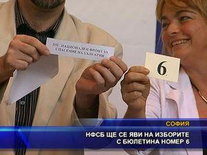 НФСБ ще се яви на изборите с бюлетина номер 6