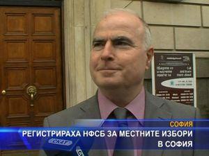 Регистрираха НФСБ за местните избори в София