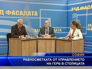Равносметката от управлението на ГЕРБ в София