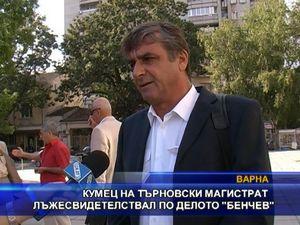 Кумец на търновски магистрат лъжесвидетелствал по делото Бенчев